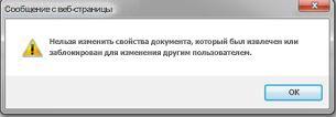 Сообщение о том, что файл заблокирован другим пользователем