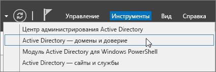 """Выберите элемент """"Active Directory— домены и доверие""""."""