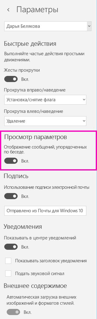 Выключение представления беседы в приложении Почта для Windows10