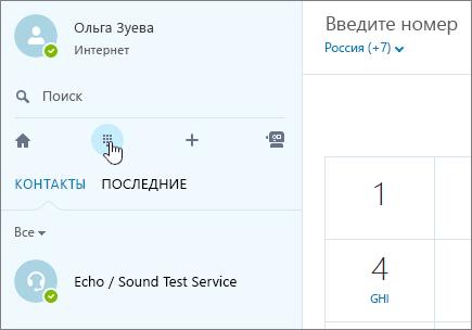 Снимок экрана, показывающий, как совершить телефонный звонок с помощью Skype