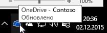 Клиент синхронизации OneDrive для бизнеса