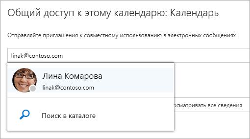 """Снимок экрана: диалоговое окно """"Предоставить общий доступ к этому календарю""""."""
