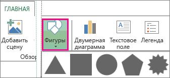 """Кнопка """"Фигура"""" на вкладке """"Главная"""" в Power Map"""