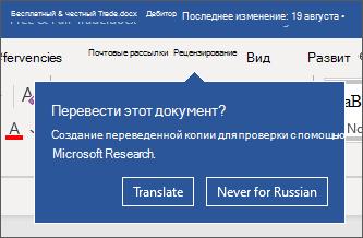 Предложение о переводе документа.