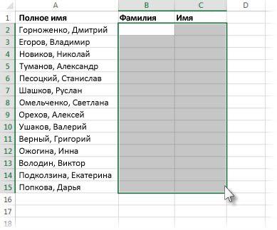 Выбор ячеек, в которые нужно вставить разделенные данные