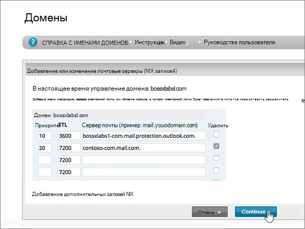 NetworkSolutions-BP-Configure-2-6