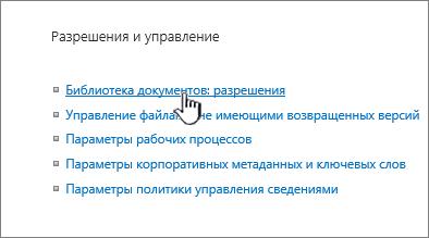 """Ссылка """"Разрешения для этой библиотеки документов"""""""