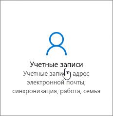"""В окне параметров Windows выберите """"Учетные записи"""""""