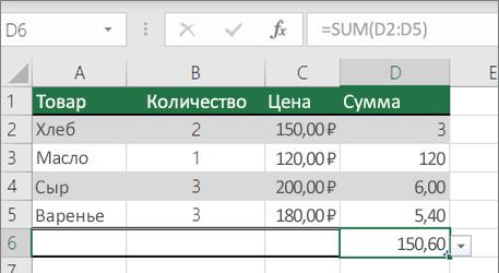 Пример функции сумм с именованным диапазоном