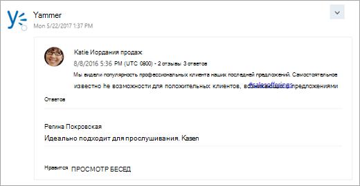 """Снимок экрана: карточка из подключенные службы, доставлено в папке """"Входящие"""" в группе"""