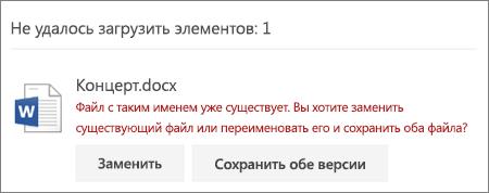 """Ошибка """"Имя файла уже существует"""" в веб-интерфейсе OneDrive"""