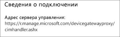 """На странице """"Управляется"""" в разделе сведений о подключении отображается URL-адрес диспетчера устройств."""