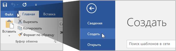 Пользовательский интерфейс для создания документа Word.