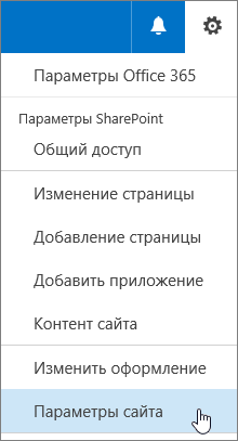 "В меню ""Параметры"" выберите пункт ""Параметры сайта"""
