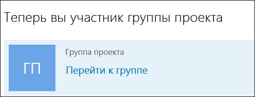 Присоединение к группе в Outlook2016