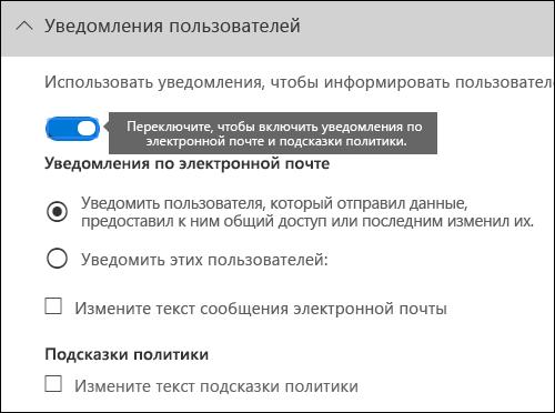 """Раздел """"Уведомления пользователей"""" редактора правил"""