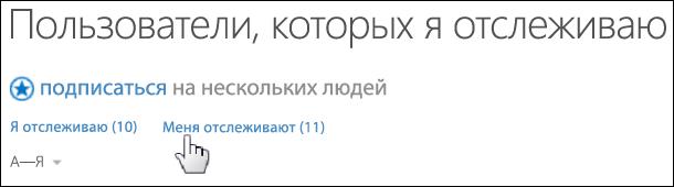 """Страница """"Люди"""" личного сайта"""