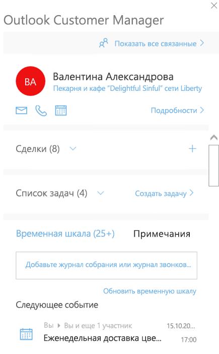 Экран приветствия Диспетчера клиентов Outlook