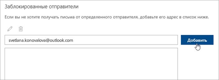 Снимок экрана: поле Заблокированные отправители