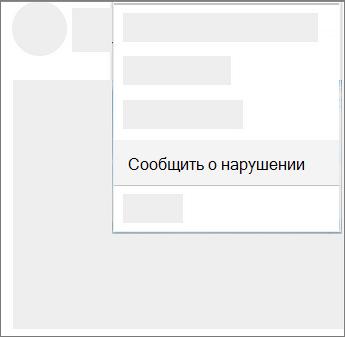 Снимок экрана: как сообщить о нарушении в OneDrive
