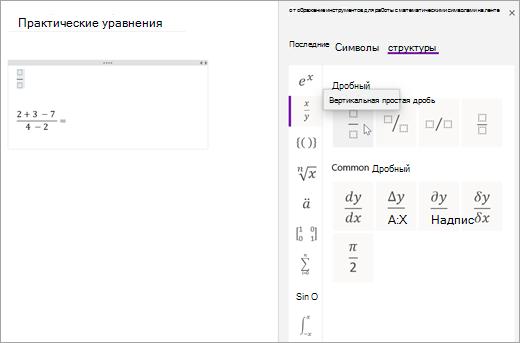 Нажмите кнопку структуры и выберите категорию для просмотра доступных математических структур.