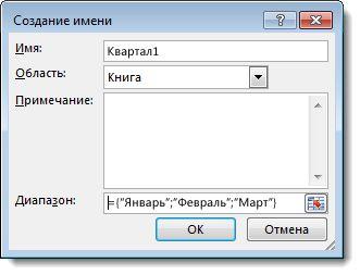 """Диалоговое окно """"Создание имени"""""""