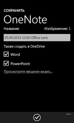 Отправка рисунков в Word и PowerPoint в OneDrive