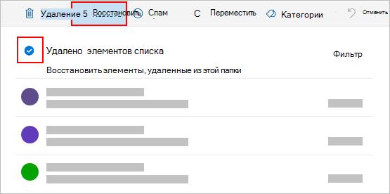 Диалоговое окно удаленных элементов в Outlook.com