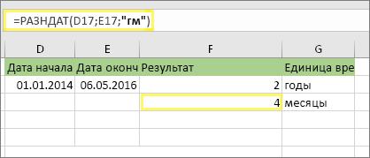 """=РАЗНДАТ(D17;E17;""""ym"""") и результат: 4"""