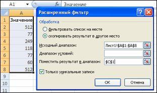 Применение расширенного фильтра к диапазону данных
