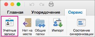"""На вкладке """"Сервис"""" нажмите кнопку """"Учетные записи""""."""