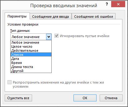 """Вкладка """"Параметры"""" в диалоговом окне """"Проверка данных"""""""
