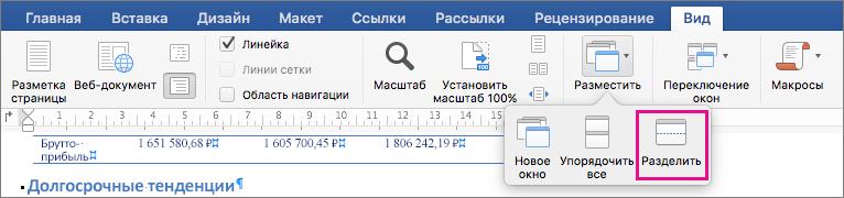 """Нажмите """"Разделить"""", чтобы разделить окно Word на два представления одного документа."""