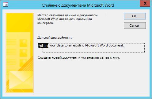 Выберите этот пункт, чтобы связать данные с существующим документом Word или создать документ.