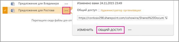 """Нажмите многоточие, расположенное рядом с файлом, к которому нужно предоставить общий доступ, и нажмите кнопку """"Поделиться""""."""