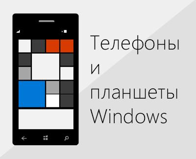 Щелкните, чтобы настроить Office и электронную почту на телефонах с Windows