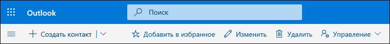 """Снимок экрана: параметры на панели команд """"Люди"""", в том числе """"Создать контакт"""", """"Изменить"""", """"Удалить"""", """"Добавить в избранное"""" и """"Управление""""."""