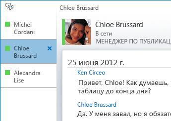 Снимок экрана. Беседа во вкладках