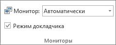 """Группа """"Мониторы"""" на вкладке """"Слайд-шоу"""""""