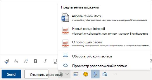 Вложение файлов, в которых отображаются предлагаемые вложения