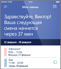 Пример рабочего расписания на день в мобильном приложении StaffHub