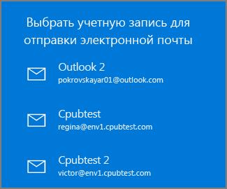 Выберите учетную запись, из которой нужно отправить сообщение электронной почты
