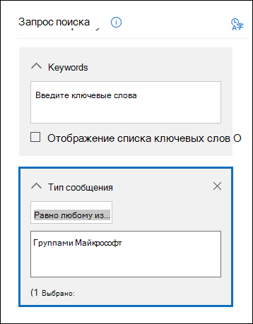 Использование условия вида сообщение со значением microsoftteams