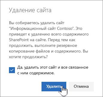 Если вы уверены, что хотите удалить сайт, нажмите кнопку Удалить.