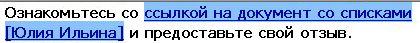 С помощью клавиши SHIFT и клавиш со стрелками выделите текст ссылки.