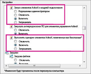 Разрешить скачивание и запуск элементов ActiveX в Internet Explorer