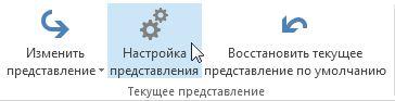 "Команда ""Параметры представления"" на ленте"