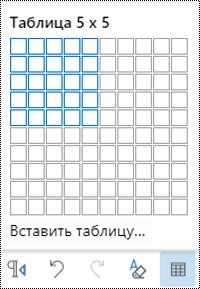 Сетка таблицы в Outlook в Интернете.