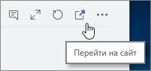 "Снимок экрана: меню канала Teams со значком ""Перейти на сайт"""