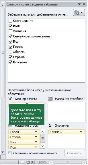 """Фильтр отчета в области """"Список полей сводной таблицы"""""""